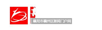 襄阳襄州网