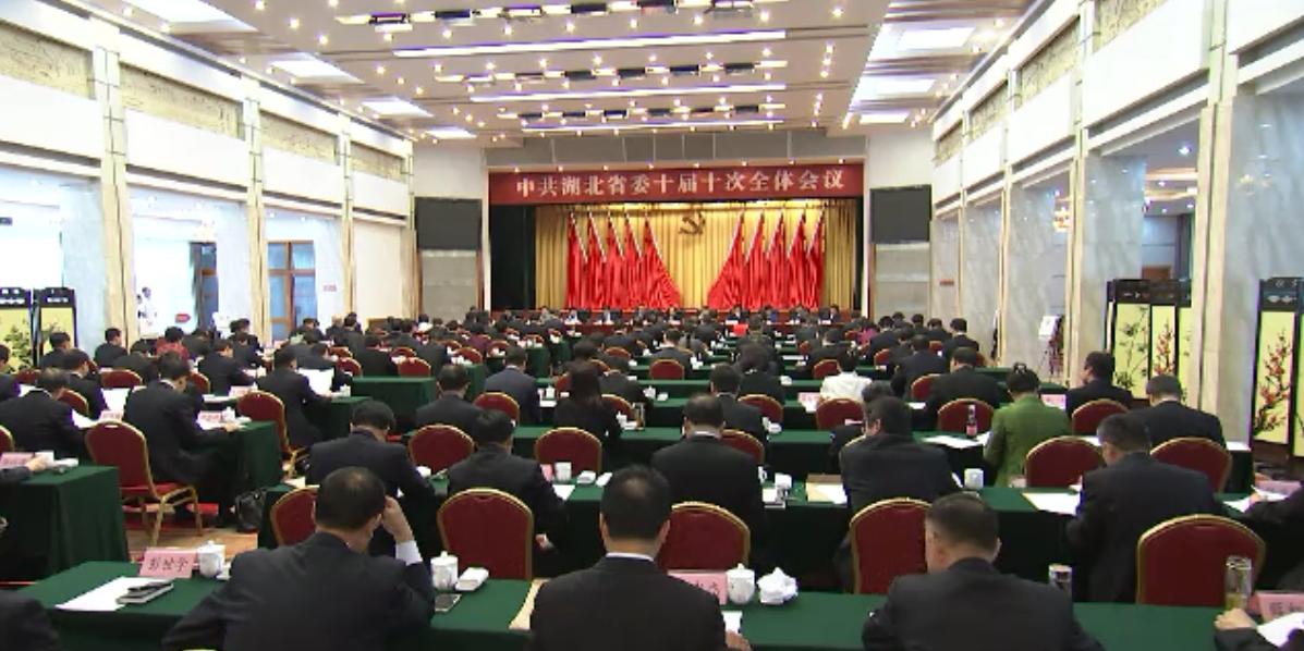 中共湖北省委十届十次全会通过决议 省第十一次党代会6月25日在武汉召开